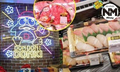 DONKI將軍澳店正式開幕!24小時營業 佔地1.65萬呎!一次狂掃日貨美妝+零食+雜貨