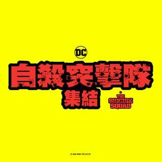 台灣DC自殺特工隊Logo