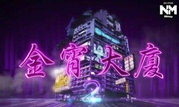 《金宵大廈2》劇情率先看 10個迷離單元故事曝光!