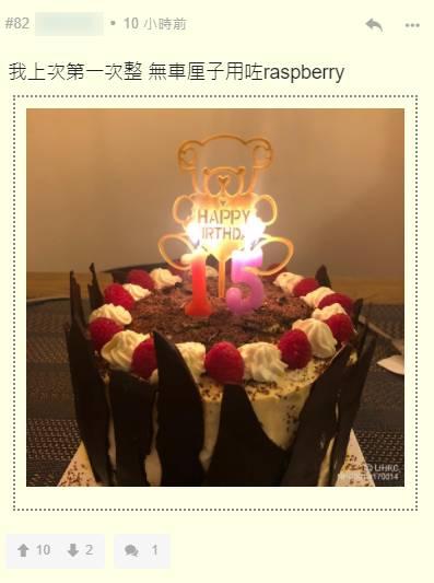 網民分享自製生日蛋糕送家姐 成品出乎意料!?