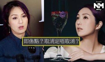 楊千嬅演唱會受疫情影響隨時搞唔成或禁現場觀眾 網友:要睇掟壽包!