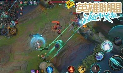 《英雄聯盟:激鬥峽谷》香港都玩到!LOL手遊版正式推出 教你3步下載台版玩住先!