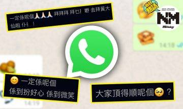 Whatsapp Emoji|最憎同事Send咩Emoji排行榜!網民:呢個要收1回10!