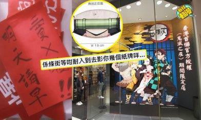 鬼滅之刃 香港期間限定店事件簿Part 2!極速回應粉絲訴求!網民:我只係想打個卡嗟