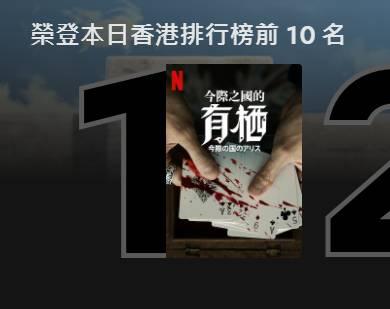 《今際之國的有栖》自上線後,即成香港排行榜冠軍