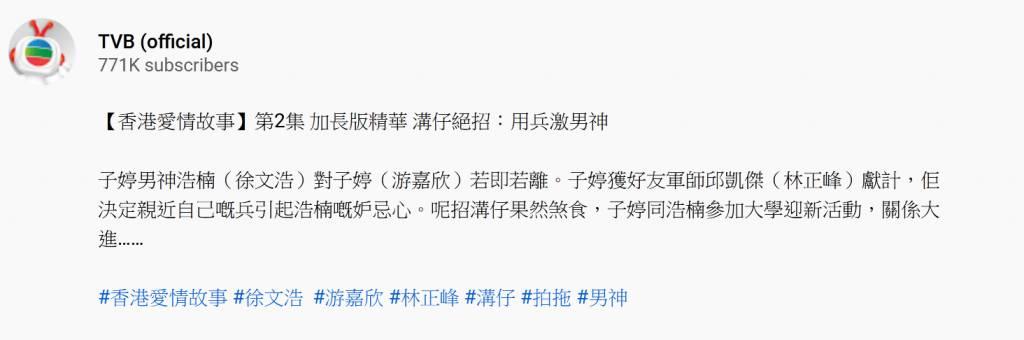 【香港愛情故事】孔德賢與廖慧儀傳緋聞成第三者 處男作演「兵」零宣傳兼被除名