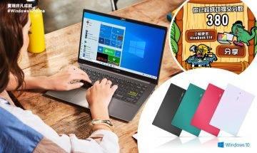 輕薄機身+4色搶眼外型!ASUS VivoBook S14(S433)效能分享!玩遊戲拎$500優惠碼+露營車體驗!