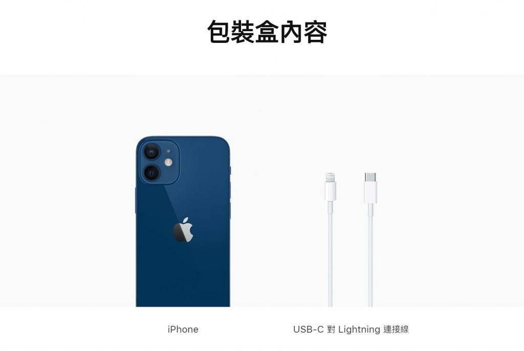 iPhone 12系列的包裝內只有電話iPhone以及一條USB Type-C對Lightning連接線