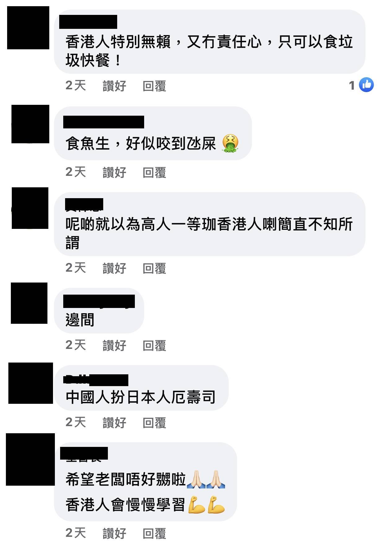 【Omakase】日廚屢遭港客甩底:好傷心!考慮返日本! 網民踢爆:根本就係大陸人扮!