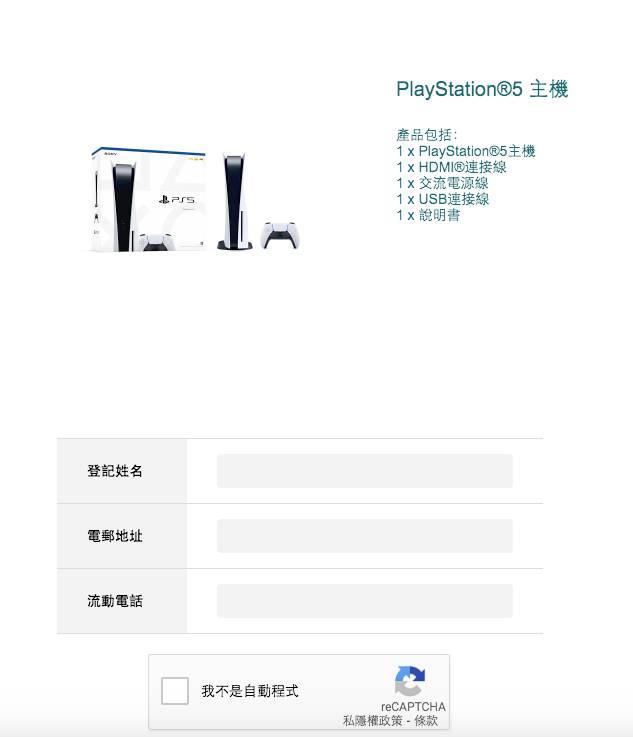 PS5香港行貨再開賣!網上預購、抽籤5大方法 內有直訂連結、搶機攻略