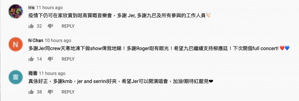 柳應廷(Jer)嚴寒下與九巴聯手舉行戶外初心物語音樂會大唱多首歌曲 網友:超高質,好正呀!