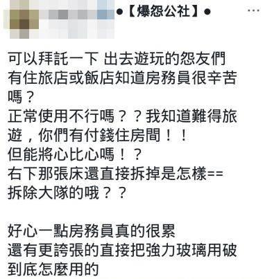 帖文原文(圖片來源:爆怨公社)