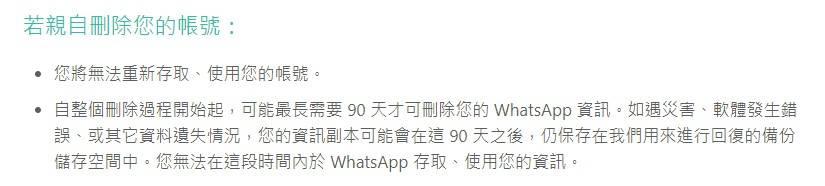 官方表示整個刪除過程長達90日。