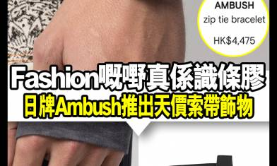 【#早買早享受】日本品牌Ambush嘅設計向來都天馬行空,而