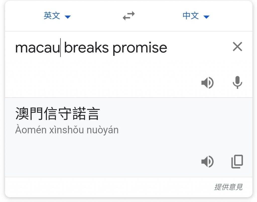 曾經翻譯冇問題嘅Macau最後都壞埋。