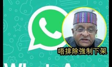 【#時事新聞台】早前鬧到好獲嘅Whatsapp私隱條款事件,