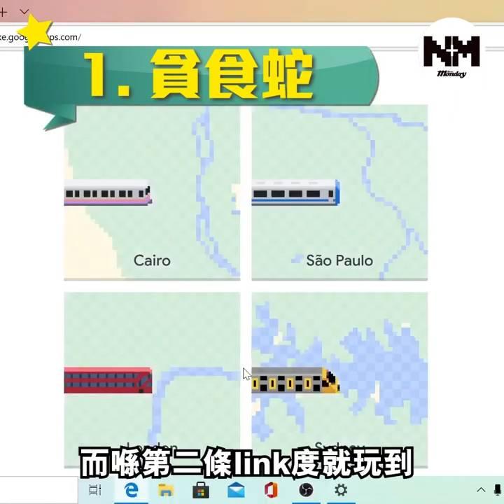 【Google Trick】5分鐘即學15個超有趣隱藏Google Tricks!多個經典小遊戲陪你扮工打發時間!