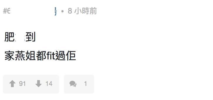 【NANCY慘遭偷拍】家燕媽媽係後台換衫被偷影?!網民:犯人真係罪無可恕!