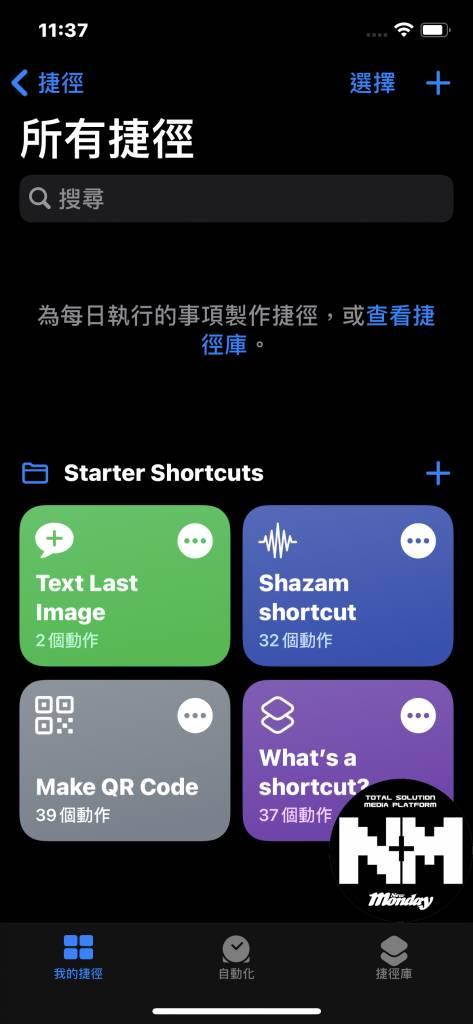 【iOS14隱藏功能】iPhone iOS14 3分鐘自訂充電音效 叉電即播心水聲效超獨特