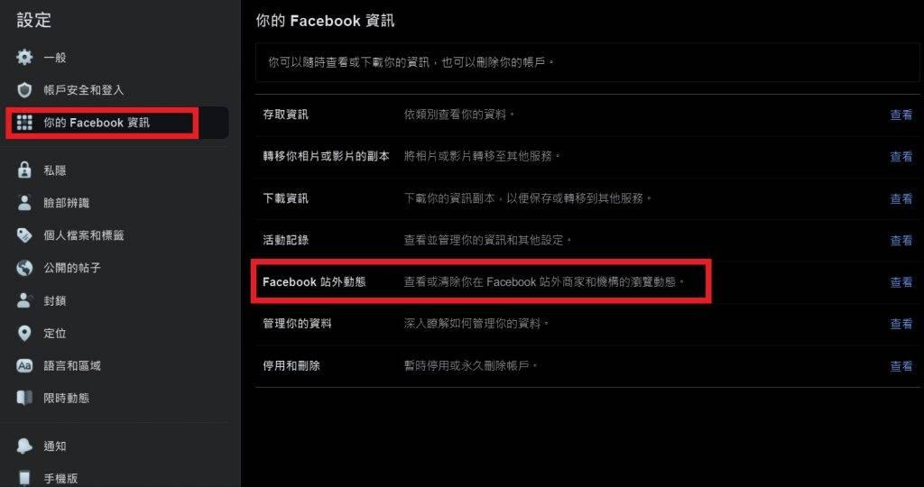 「你的Facebook資訊」>「Facebook站外動態」。