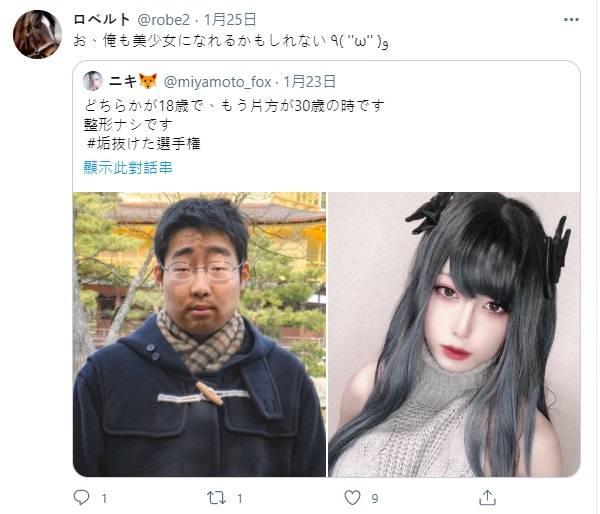 【十年挑戰】震驚唔知幾多億網民!日本肥宅變身成靚女