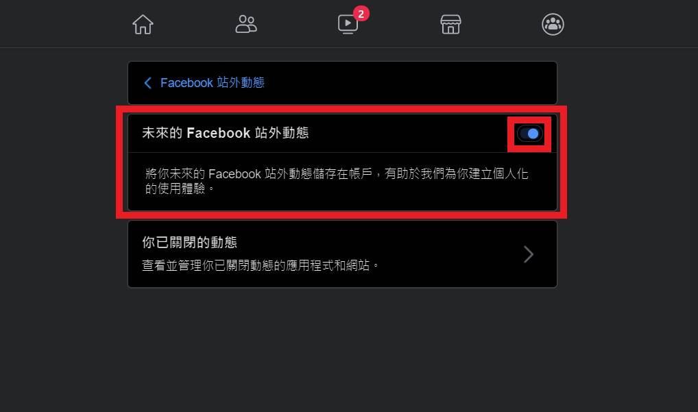 將「未來的Facebook站外動態」關閉。