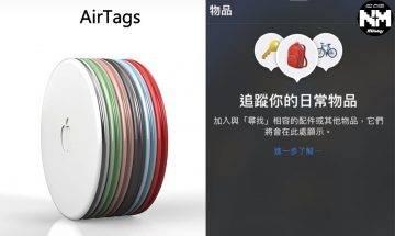 AirTags成iOS 14.3隱藏秘技 追蹤物品功能可用Safari啟動?