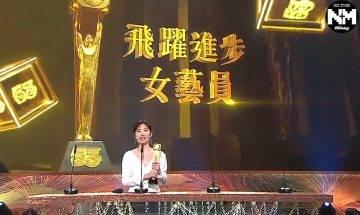 《萬千星輝頒獎典禮2020》蔣家旻入行13年終奪「飛躍進步女藝員」 憑「水姐」一角出色擺脫乖乖女形象