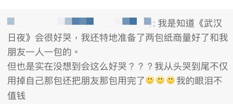 《武漢日夜》中國內地正式上映!內地網民:睇頭五分鐘就開始喊