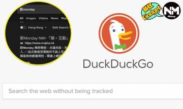【Google替代品】DuckDuckGo單日破億搜索 主打保私隱防追蹤