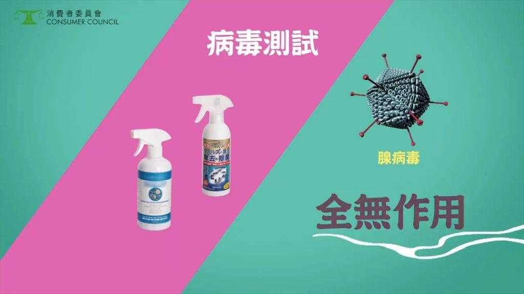 【消委會消毒噴劑】15款多用途殺菌消毒噴劑 有2款未能全面殺菌