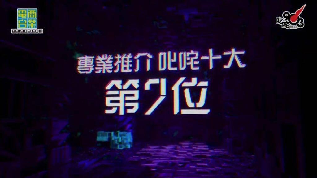 【叱咤樂壇2020】得獎名單!(不斷更新)