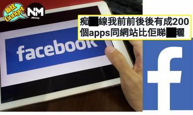 【個資危機】Mewe驚傳搵到Facebook個資監控源頭 2招教你剷光唔留底兼預防監控