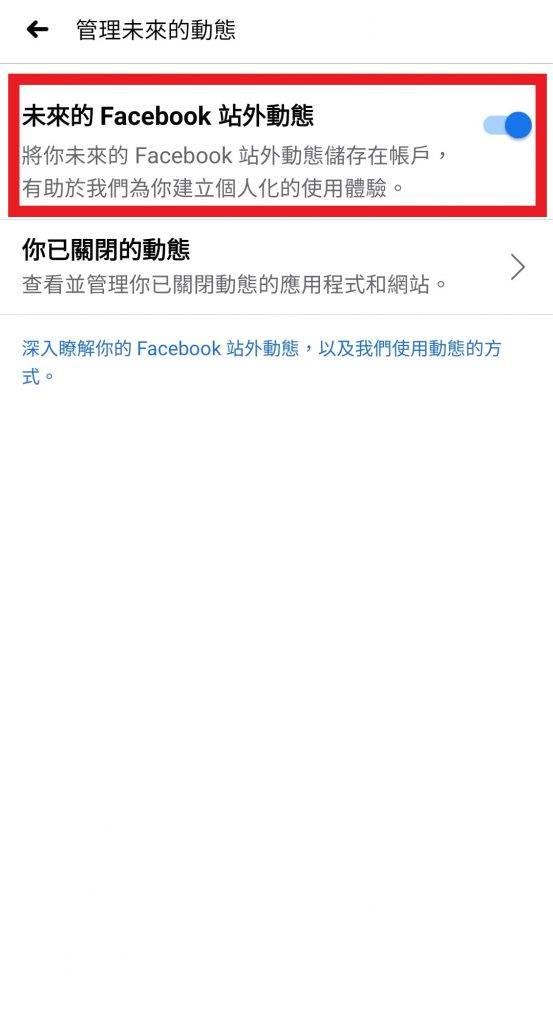 將「未來的Facebook站外動態」關閉即可。