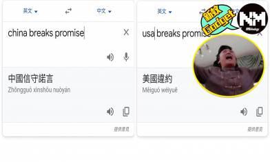 【科技控】Google Translate翻譯錯誤致大混亂! 網民:某啲地區先有問題
