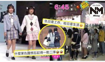 【JK水手服】中國興起日本水手服熱潮!網民:說好的反日呢?