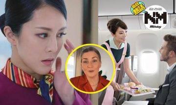 【空姐KOL】空姐網上爆料:搭飛機切記唔好飲呢種飲料!網民:唔怪得之前肚痛