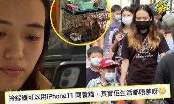 【單親媽媽】24歲年輕媽媽拎綜援  抱怨無法儲錢  網民:咁又養到貓又用iPhone 11
