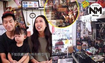 【執屋】老婆講笑:賣晒所有玩具!6招教港男解決土地問題