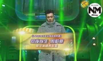 【勁歌金曲2020】佳演繹男歌星:周柏豪 得獎感言!網民:係咪話中有話?