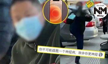 【巴士阿叔】見人用iPhone  怒斥女乘客:你是不是中國人!?網民:你永遠贏唔到神經病