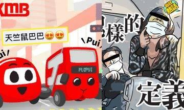 【九巴抽水】潮玩《天竺鼠車車》PUI PUI 抱怨乘客唔戴口罩!   網民大讚:靚抽!