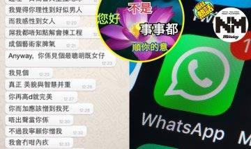 Whatsapp|覆咗重衰過唔覆!盤點七種Whatsapp收過最乞人憎訊息!
