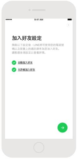【Whatsapp】Line安裝方法