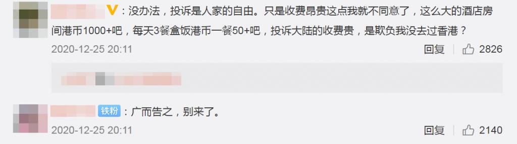 【新冠肺炎】返內地避疫港人投訴隔離酒店態度差兼飯菜有蟲 內地網友:滾回香港不要來!
