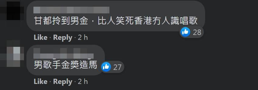 《十大中文金曲》周柏豪奪金曲獎及男歌手金獎 網友:佢憑咩呀?