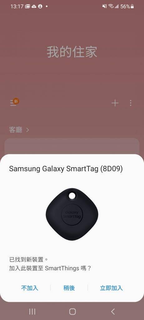 連接你部Samsung手機再安裝相關程式。