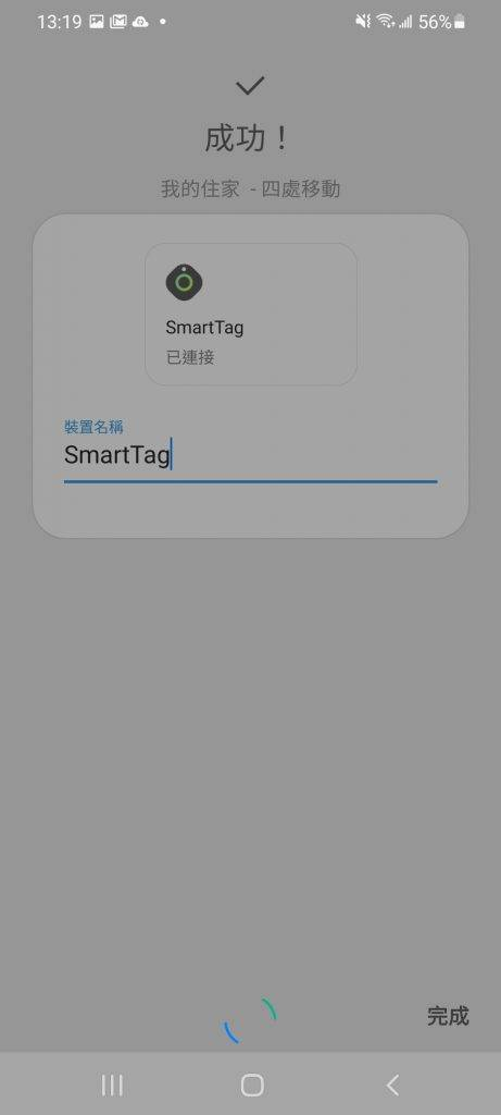 連接成功後就可以為你部Galaxy SmartTag set返個靚名。