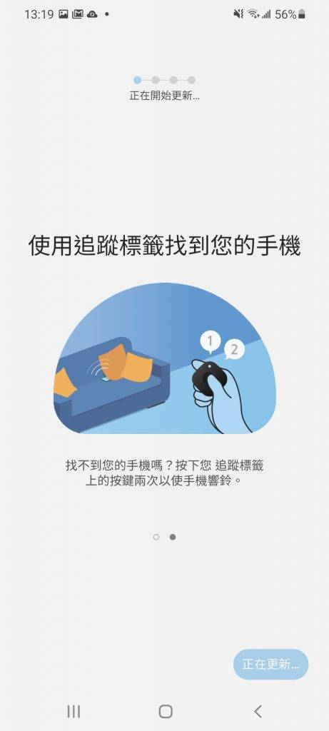 重可以反向利用Galaxy SmartTag尋找手機,撳兩下Galaxy SmartTag手機即響。