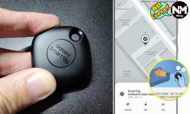 「Galaxy SmartTag」定位功能實測 Samsung全新追蹤裝置搶先睇